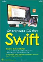 พัฒนาแอพบน ios ด้วย Swift