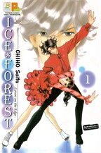 ICE FOREST เล่ม 1