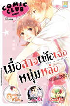 COMIC CLUB eMag เล่ม 37