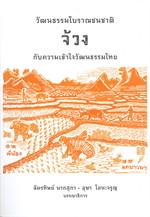 วัฒนธรรมโบราณชนชาติจ้วง กับความเข้าใจวัฒนธรรมไทย