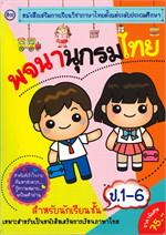 พจนานุกรมไทย สำหรับนักเรียนชั้น ป.1-6
