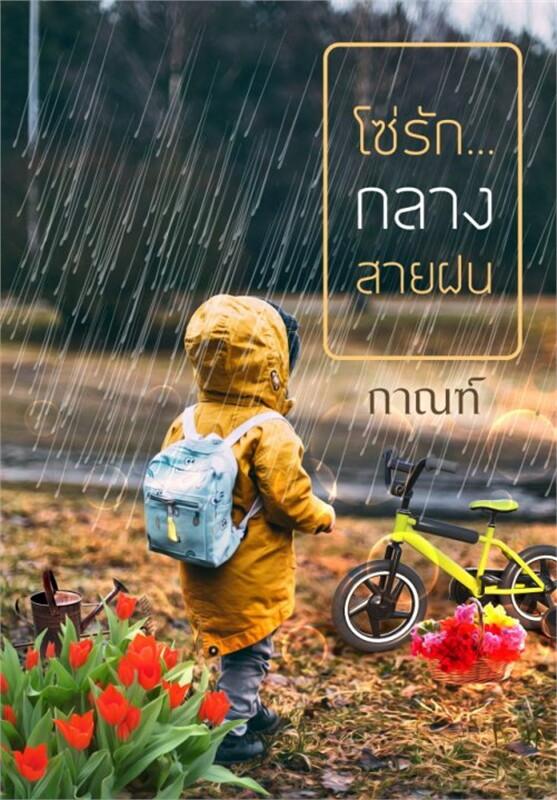 โซ่รัก...กลางสายฝน