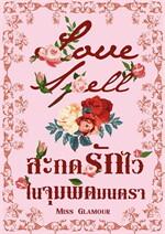 Love Spell สะกดรักไว้ในจุมพิตมนตรา
