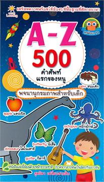 A-Z 500 คำศัพท์แรกของหนู (พจนานุกรมภาพสำหรับเด็ก)