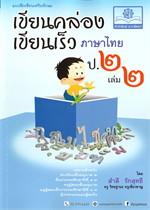 เขียนคล่อง เขียนเร็ว ภาษาไทย ป.๒ เล่ม ๒