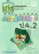 แบบฝึกหัดเสริมทักษะกลุ่มสาระการเรียนรู้วิทยาศาสตร์ เก่งวิทยาศาสตร์  ป.4 เล่ม 2