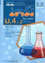 คู่มือรายวิชาเพิ่มเติม เคมี ม.4 เล่ม 2