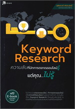Keyword Research ความลับที่นักการตลาดออนไลน์รู้แต่คุณ...ไม่รู้
