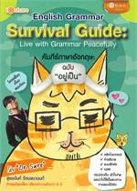 English Grammar Survival Guide: Live with Grammar Peacefully คัมภีร์ภาษาอังกฤษ: ฉบับอยู่เป็น