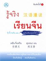 รู้จริงเรียนจีน จุ๊กจิ๊กจอจีน เล่ม 2 (ฉบับปรับปรุงครั้งที่ 2)