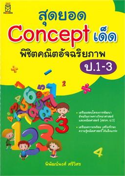 สุดยอด Concept เด็ด พิชิตคณิตอัจฉริยภาพ ป.1-3