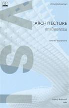 สถาปัตยกรรม: ความรู้ฉบับพกพา   ARCHITECTURE