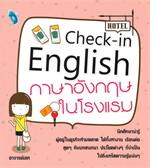Check-in English ภาษาอังกฤษในโรงแรม
