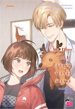 Mr.Deer and I อ้อนรักจากหนุ่มข้างบ้าน