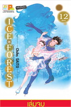 ICE FOREST เล่ม 12
