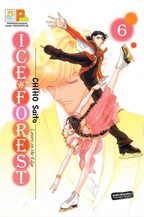 ICE FOREST เล่ม 6