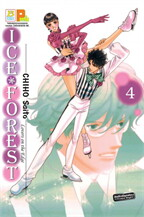 ICE FOREST เล่ม 4