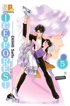 ICE FOREST เล่ม 5