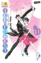 ICE FOREST เล่ม 11