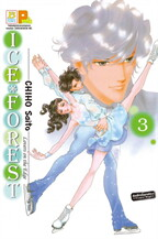 ICE FOREST เล่ม 3