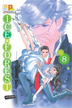 ICE FOREST เล่ม 8