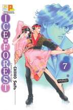 ICE FOREST เล่ม 7