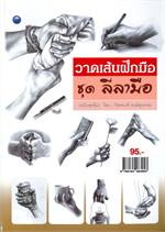 วาดเส้นฝึกมือ ชุด ลีลามือ (ฉบับสุดคุ้ม) โดย วัชรพงศ์ หงษ์สุวรรณ