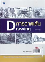 การวาดเส้น Drawing (ฉบับสุดคุ้ม)