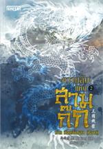 ความลับแห่งสามก๊ก เล่ม 2 ภาค มังกรซมซาน (ปลาย)
