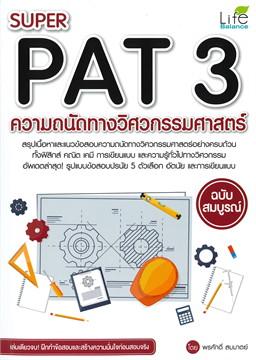 SUPER PAT 3 ความถนัดทางวิศวกรรมศาสตร์