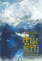 ความลับแห่งสามก๊ก เล่ม 1 ภาค มังกรซมซาน (ต้น)