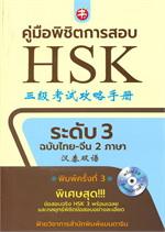คู่มือพิชิตการสอบ HSK ระดับ 3 ฉบับ ไทย-จีน 2 ภาษา พร้อม CD ข้อสอบการฟัง