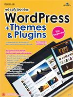 สร้างเว็บไซต์ด้วย WordPress + Themes & Plugins เริ่มต้น