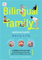 Bilingual family พูดอังกฤษกับลูกรัก Daily Life