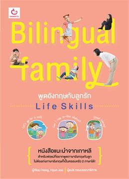Bilingual Family พูดอังกฤษกับลูกรัก Life Skills
