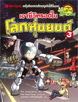 เอาชีวิตรอดในโลกหุ่นยนตร์ ชุด การ์ตูนวิทยาศาสตร์แสนสนุกช่วยให้เด็กฉลาด เล่ม 1-3 (แพ็กสุดคุ้ม)
