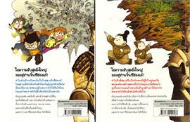 เอาชีวิตรอดในสุสานจิ๋นซีฮ่องเต้ เล่ม 1-2 ชุด การ์ตูนความรู้ประวัติศาสตร์
