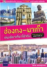 ฮ่องกง - มาเก๊า เล่มเดียวเที่ยวได้จริง (EDITION 3)