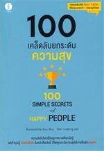 100 เคล็ดลับยกระดับความสุข