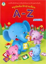 หนูหัดคัด ฝึกอ่านเขียน A-Z พร้อมระบายสี
