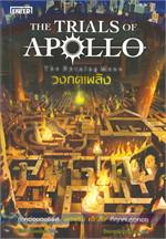 The Trials of Apollo #3 วงกตเพลิง The Burning Maze
