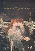 CHECK IN นอน กิน CHECK OUT
