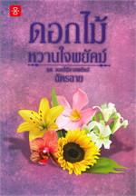 ดอกไม้หวานใจพยัคฆ์ ชุด ดอกไม้ลายพยัคฆ์
