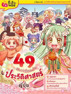 49 เรื่องเด็ด เกร็ดประวัติศาสตร์ญี่ปุ่น