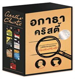 Boxed Set อกาธา คริสตี้ เล่ม 1-7 (ราคาใหม่)
