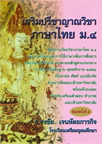 เสริมปรีชาญาณวิชา ภาษาไทย ม.๔