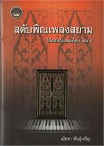 สดับพิณเพลงสยาม โน้ตเปียโนเพลงไทย เล่ม 4