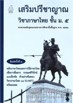 เสริมปรีชาญาณ วิชาภาษาไทย ชั้น ม.๕