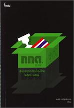 กกต.ม.๔๔ เชิงอรรถการเมืองไทย ๒๕๕๖-๒๕๖๑
