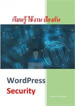 เรียนรู้ใช้งานป้องกัน WordPress Security